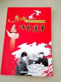 DR100787 青少年必知的共和国故事 伟大变革(一版一印)
