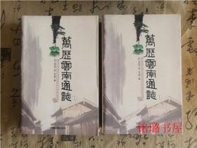 万历云南通志 上下两册合售(缺中册】