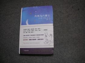 月亮与六便士 【精装黑白插图】