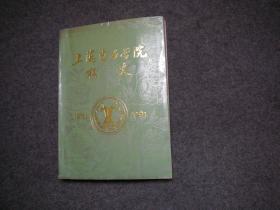 上海电力学院校史 1951~1991年