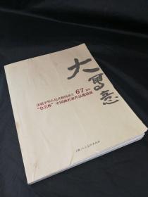 """庆祝中华人民共和国成67周年 """"仓艺杯""""中国画名家作品邀请展"""