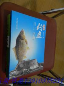老年休闲生活系列:实用钓鱼手册