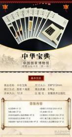 中华宝典碑帖中国国家博物馆藏法帖书系(共3辑)