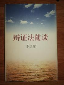 辩证法随谈(签名册)(6-13-6)