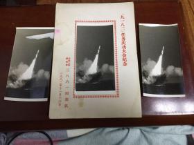 中国人民解放军《九一八二》任务庆功大会纪念
