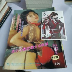 早期香港娱乐杂志