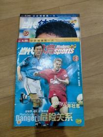 《当代体育》球迷偶像第一刊期刊杂志,共3本,2002.39期,2003.5期 加1本。1998年第6期。5-05-6TT