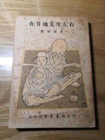 237新加坡老版 新马华文学 曾圣提  在甘地先生左右  新加坡青年书局1959年重排