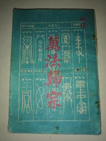 秘传 万法归宗 (影印民国上海锦章图书局印行)