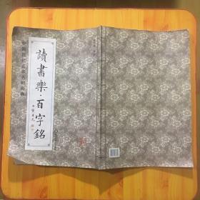 中国历代名家名帖经典:读书乐·百字铭