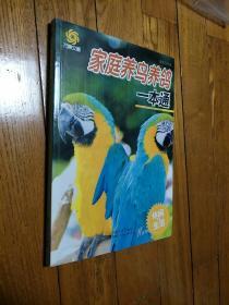 万象文画·休闲与生活:家庭养鸟养鸽一本通