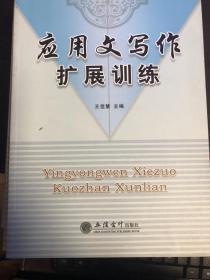 应用文写作扩展训练(王佳慧)  (平邮包邮 快递另付)