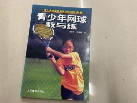 青少年网球教与练