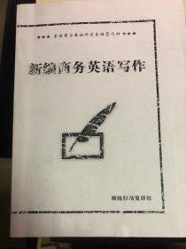新编商务英语系列丛书:新编商务英语写作1(复印本)(平邮包邮 快递另付)