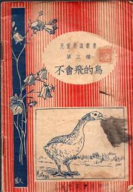 民国版:《不会飞的鸟》【儿童常识丛书。原版原印,品如图】