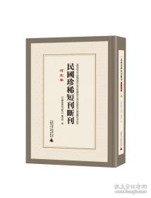 民国珍稀短刊断刊·河北卷 全15册