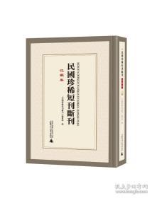 民国珍稀短刊断刊·江苏卷 全23册