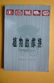 植物的嫁接【上海人民出版社】