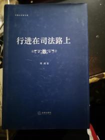 行进在司法路上(中国大法官文库)