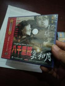 八千里路云和月DVD/VCD私人珍藏