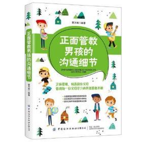 (儿童教育)正面管教男孩的沟通细节:值得每一位父母学习的男孩管教手册