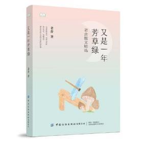(中国现代散文集)老舍散文精选:又是一年芳草绿