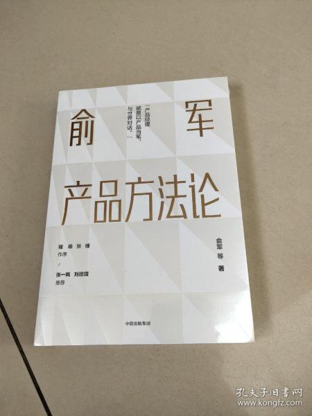俞军产品方法论(全新有塑封)
