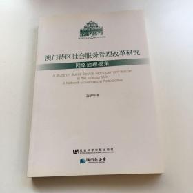 澳门研究丛书·澳门特区社会服务管理改革研究:网络治理视角