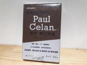 灰烬的光辉:保罗 · 策兰诗选