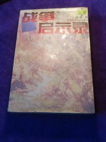战争启示录 上  下柳溪著 北京十月文艺出版社 馆藏