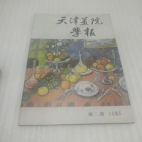 天津美院学报 1985第二期