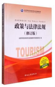 政策与法律法规(修订版)/全国导游资格考试统编教材