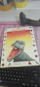动物世界的奥秘:[图集].16.恐龙:早期巨大的爬行动物