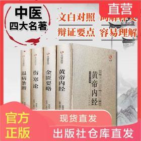 中医四大名著全套原著医学类中医书籍基础理论大全黄帝内经全集
