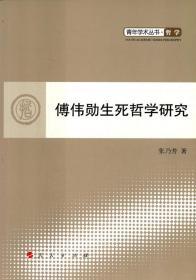 {全新正版现货} 傅伟勋生死哲学研究 9787010139876 陆俊元著 人