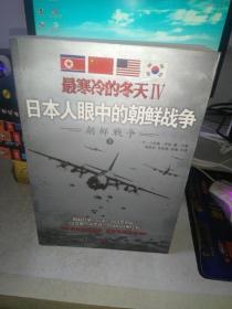 最寒冷的冬天Ⅳ:日本人眼中的朝鲜战争(书口扉页有章内页干净)