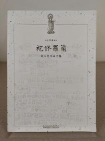 古琴大师 成公亮毛笔签名本《古琴套曲 袍修罗兰 成公亮作曲手稿》手稿影印本,16开软精装本