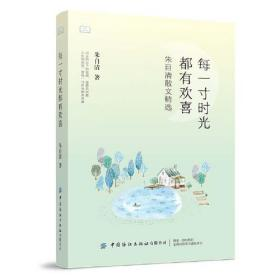 (中国现代散文集)朱自清散文精选:每一寸时光都有欢喜