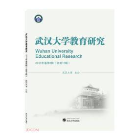 武汉大学教育研究2019年卷第2辑(总第10辑)   武汉大学出版社 9787307215320