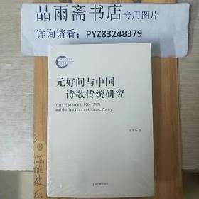 元好问与中国诗歌传统研究.