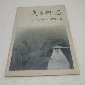 美术研究 1991.2