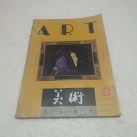 美术1993.8