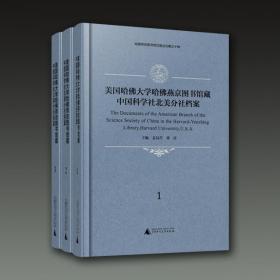 美国哈佛大学哈佛燕京图书馆藏中国科学社北美分社档案(16开精装 全三册)