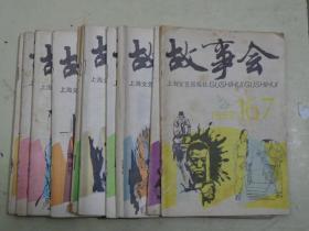 故事会 1992年(2、3、4、5、6、7、9、10、11、12)【10册合售】