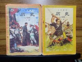 小学课本 历史(上下册)