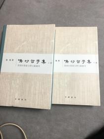 鸣沙习学集:敦煌吐鲁番文学文献丛考(上下)(作者签名钤印本)
