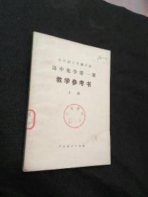 全日制十年制学校高中化学第一册教学参考书 (上册)(79年1版1印32600册)