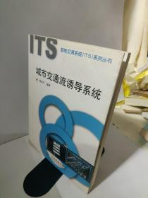 城市交通流诱导系统——智能交通系统(ITS)系列丛书