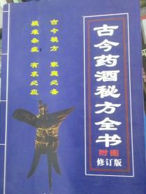古今药酒秘方全书(大本32开A)