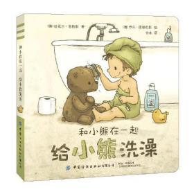 和小熊在一起:给小熊洗澡